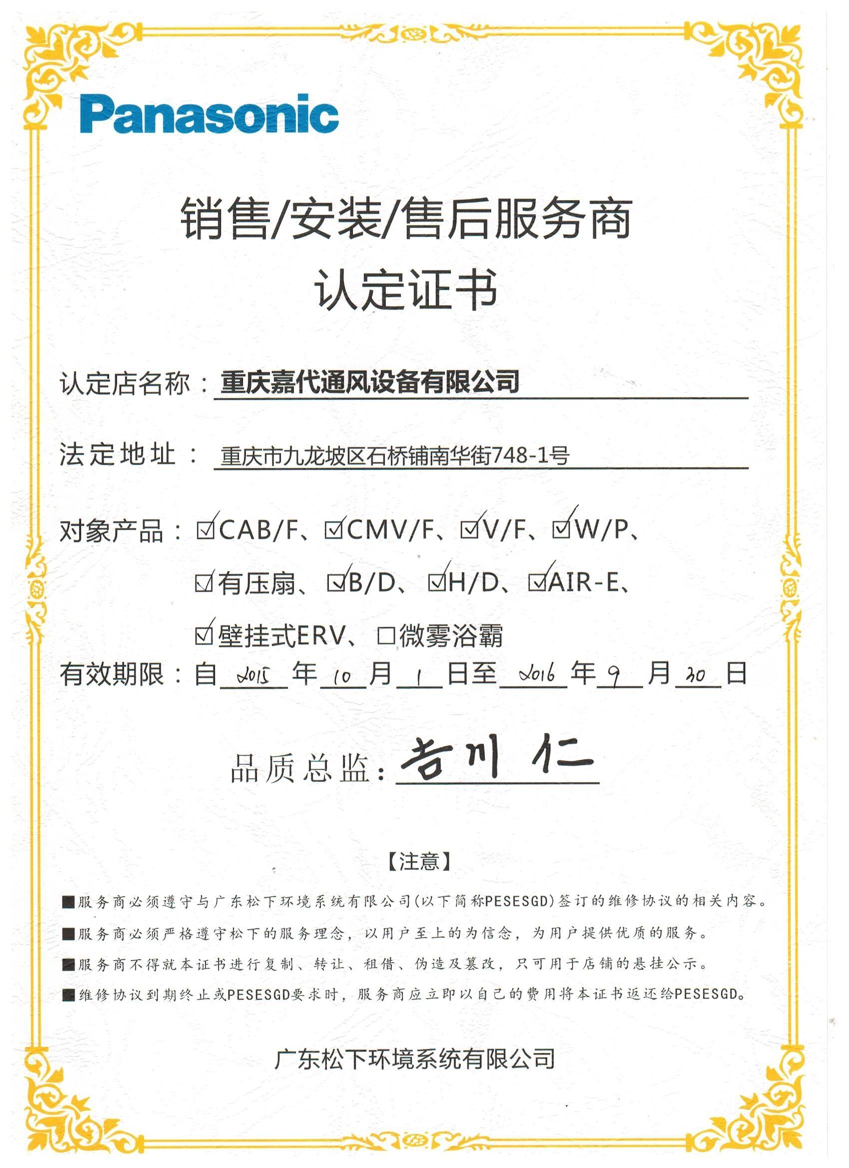 松下(Panasonic)销售/安装/售后服务商认定证书